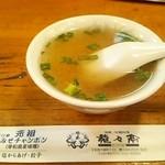 龍々亭 - 小スープ