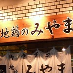 鶏料理専門店みやま本舗 - (2008.9)みやま