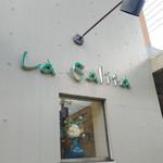 ラ・サリータ -