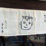 まごころ 手と手 - 「magokoro te to te」