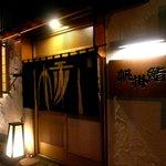 帆掛鮨 - カッコイイ入口