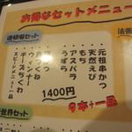 Gansokushikatsudaruma - メニュー