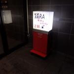 TOTORA喫茶&レストラン -