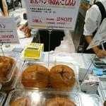 57152014 - あんパン(粒あん・こしあん)/2個入り\280円