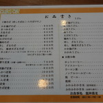 龍神蕎麦 -