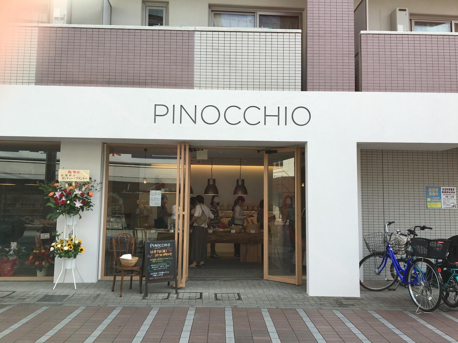 ピノッキオ 天王町店