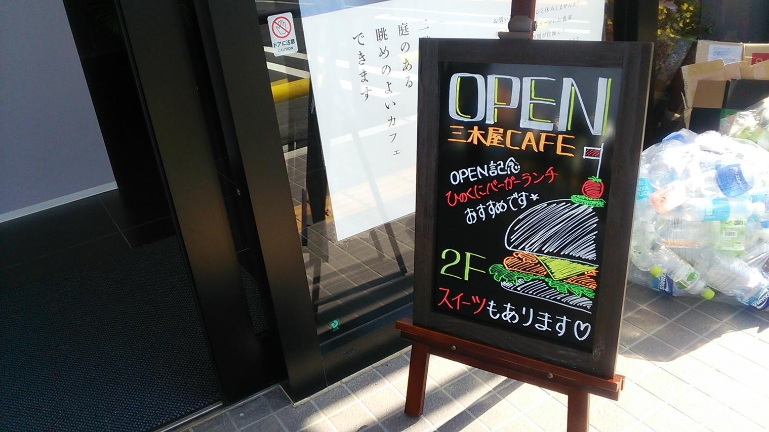 三木屋CAFE