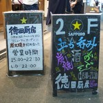徳田厨房 -