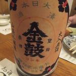 まる酒 - 金鼓(2016.9.28)