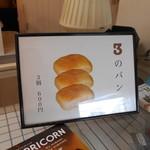 57163835 - 3のパンも販売中(20161009)