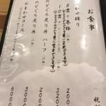鮨 歴々 百番街店 - メニュー