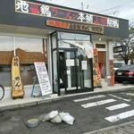 57166102 - 【2016.10.9(日)】店舗の外観