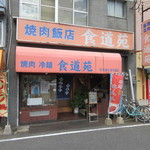 食道苑 - 「JR南小倉駅」を出た踏切側の道路沿いに有ります♪
