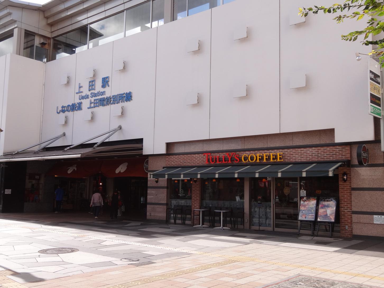 タリーズコーヒー 上田駅店 name=
