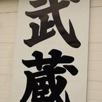 武蔵 - 国道から見える目立つ看板