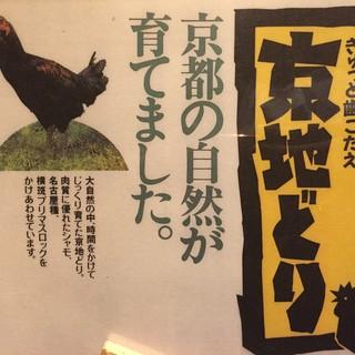 ほんまもんの京都の地鶏