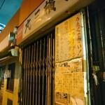 銀楽 - 丸三横丁の西側入口