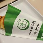 サンマルクカフェ - 宇治茶チョコクロ