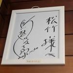 和風レストラン 松竹 - 鳥越俊太郎さんサイン