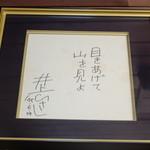和風レストラン 松竹 - 井上ひさしさんサイン