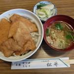 和風レストラン 松竹 - 伝説のソースかつ丼♬