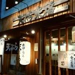 57177639 - 阪神・新在家駅前にあります。