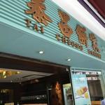 Tai Cheong Bakery - 看板