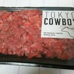 TOKYO COWBOY - 牛ミンチ