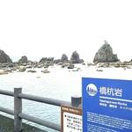 はし杭 - 国指定天然記念物 橋杭岩(はしぐいいわ)