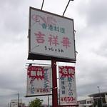 香港料理 吉祥華 - 看板
