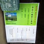 蕎麦切り 旗幟 -   北海道 キタワセ