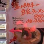節系とんこつらぁ麺 おもと - 平成28年10月の限定麺