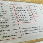 駅前札幌ラーメン - メニゥ
