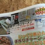駅前札幌ラーメン - チラシ