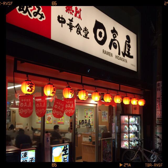 日高屋 平間駅前店