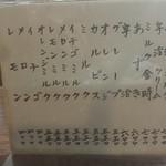 納言志るこ店 - メニュー(氷)