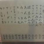 納言志るこ店 - メニュー