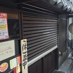 麺一盃 - お店の外観(シャッター)