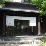 レストラン雲水 - 京都・一休