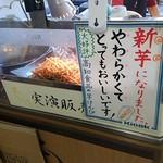 高知食品 - 店内