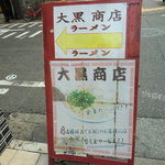 大黒商店 - A看板 4人以上の来店で替え玉タダ!