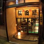 横田屋  - 旧店舗