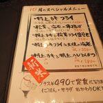 とんかつ マンジェ - 2016年10月。出た!新米の季節です。カキフライ、松茸フライも美味そうです。