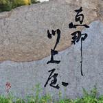 恵那川上屋 - 2016/10/09