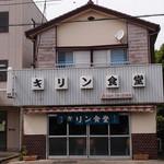 キリン食堂 -