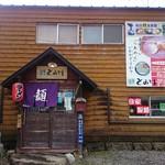 富良野とみ川 - 店舗外観