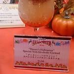 57204170 - ディズニー・ハロウィーン・スペシャルノンアルコールカクテル1240円