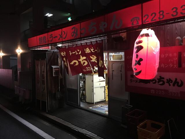 広島 焼肉 みっちゃん