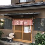上総屋 - 店先('16/10/10)