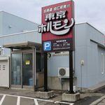 東京ホルモン - 外観と新しい看板
